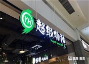 传超级物种关闭全国除福州外的所有门店 永辉回应:正常调整